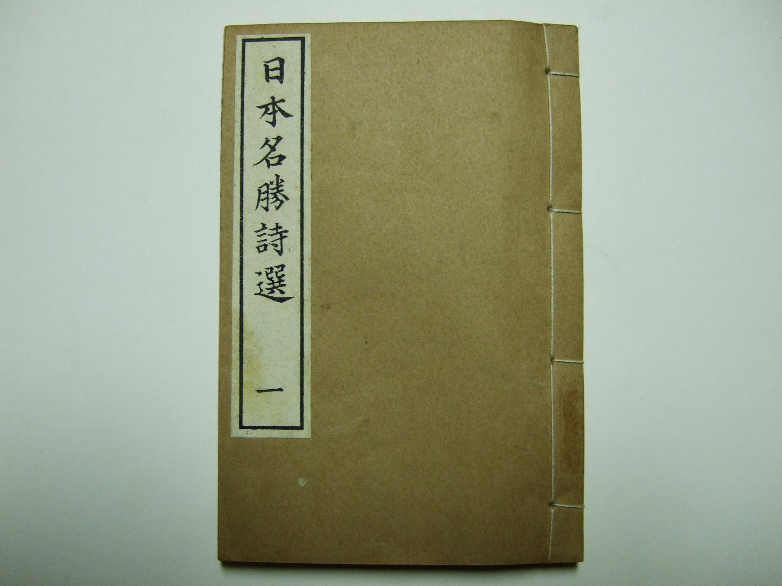 近代書誌・近代画像データベース日本名勝詩選