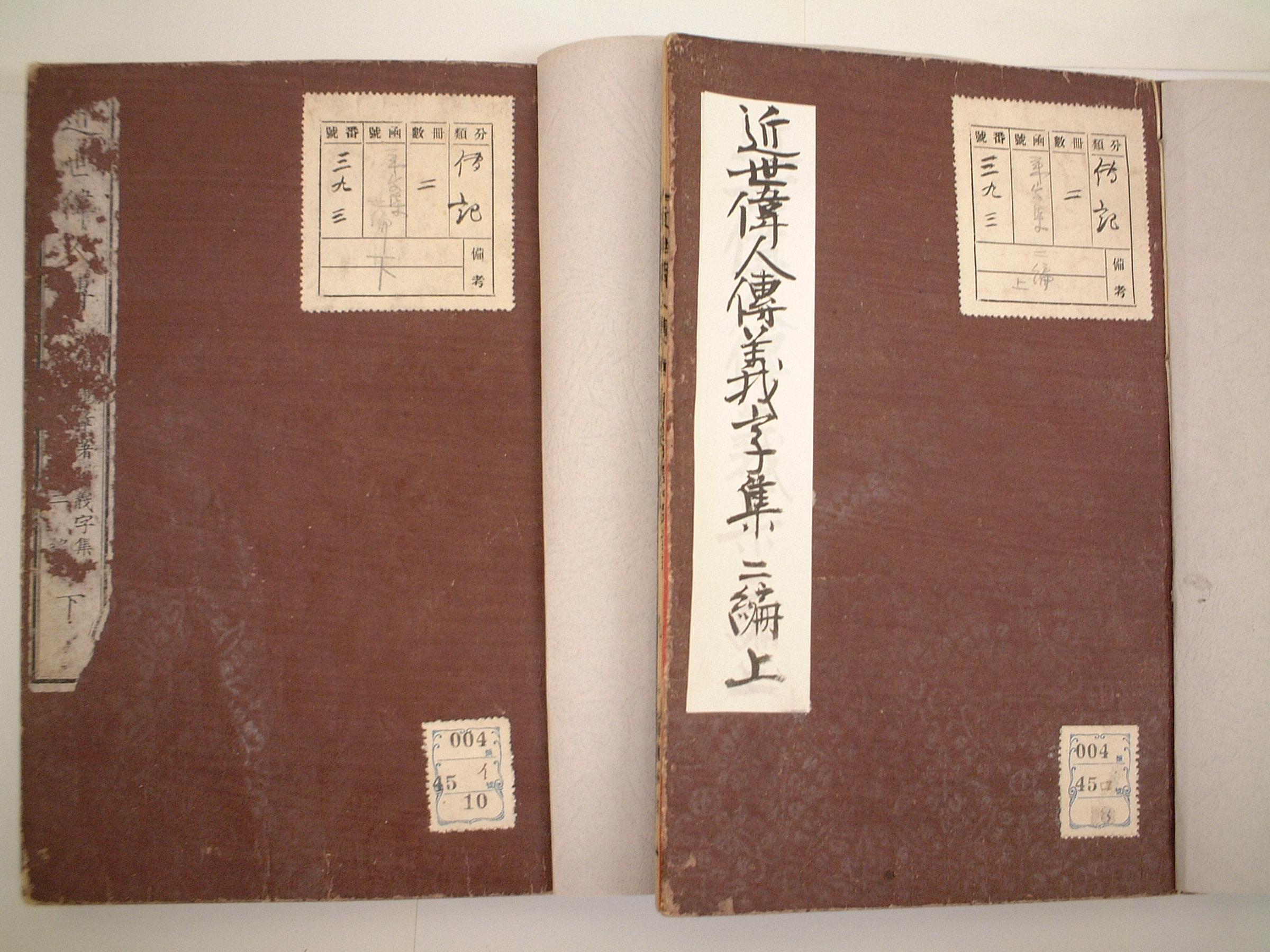 近代書誌・近代画像データベース近世偉人伝義字集 二編
